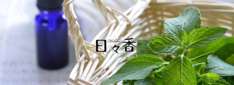 日々香 -hibika-